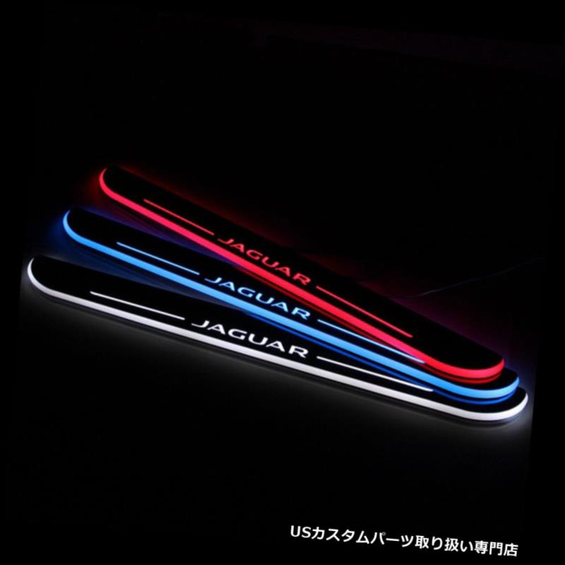 LEDステップライト ジャガーXEのための移動LED車のスカッフプレートトリムペダルLEDドア敷居経路ライト Moving LED Car Scuff Plate Trim Pedal LED Door Sill Pathway Light For Jaguar XE