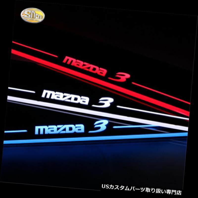 LEDステップライト マツダ3 2014年2015年の移動導かれたドアのスカッフプレートペダルの正面玄関のための導かれたドアシル Led door sill for Mazda 3 2014 2015 Moving Led door scuff plate pedal front door