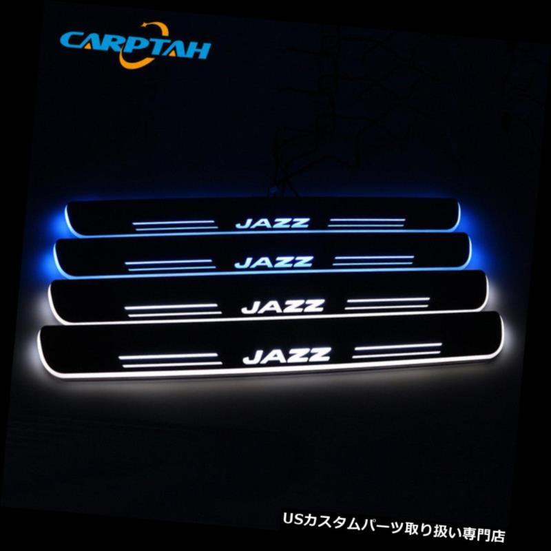 LEDステップライト ホンダジャズLED車のスカッフプレートトリムペダルドア敷居移動ウェルカムライト For Honda JAZZ LED Car Scuff Plate Trim Pedal Door Sill Moving Welcome Light