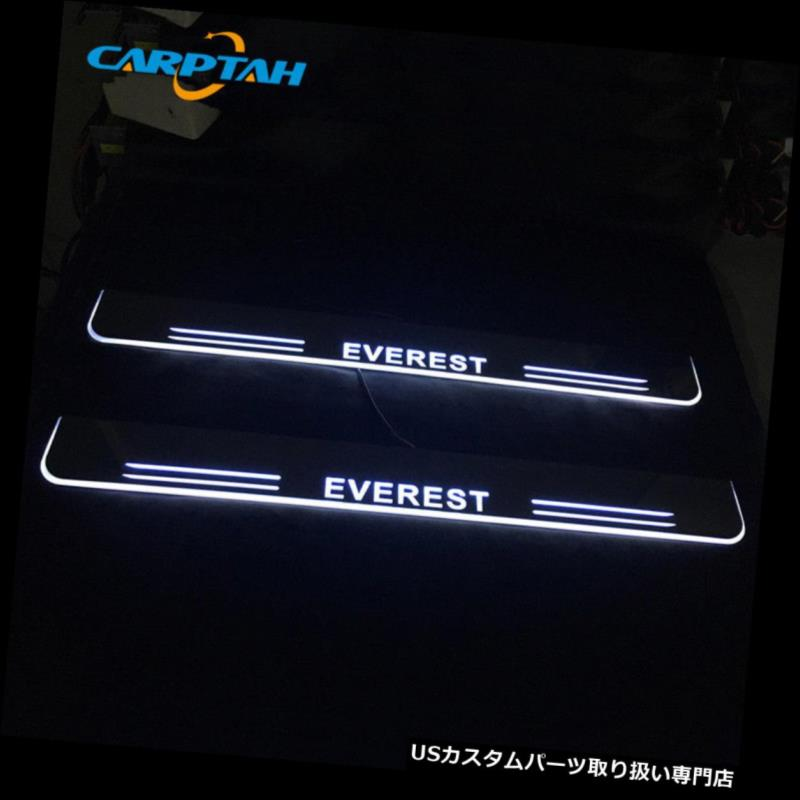 LEDステップライト フォードエベレストLED車用スカッフプレートトリムペダルドア敷居移動ウェルカムライト For Ford Everest LED Car Scuff Plate Trim Pedal Door Sill Moving Welcome Light