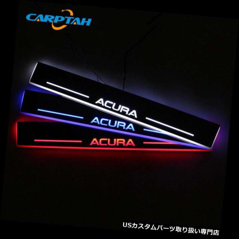 LEDステップライト アキュラRLX LED車用スカッフプレートトリムペダルLEDドアシル移動ウェルカムライト For Acura RLX LED Car Scuff Plate Trim Pedal LED Door Sill Moving Welcome Light