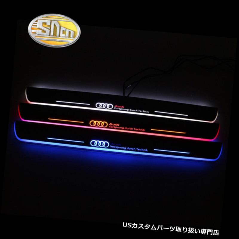 LEDステップライト Audi B9RS4のためのLED車のスカッフプレートトリムペダルLEDの移動ドアの敷居の道ライト LED Car Scuff Plate Trim Pedal LED Moving Door Sill Pathway Light For Audi B9RS4
