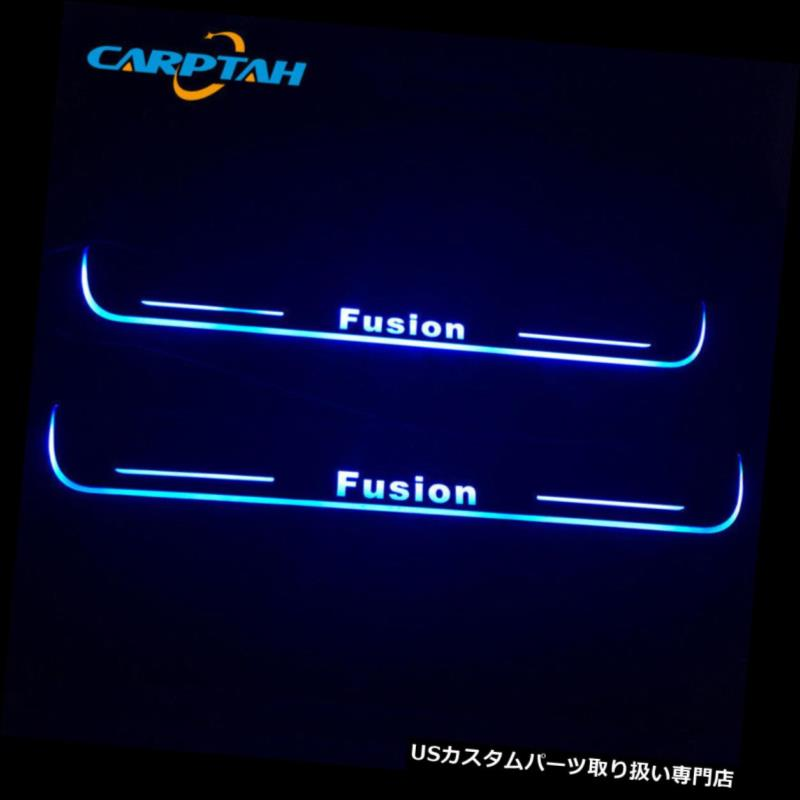 LEDステップライト フォードフュージョンLED車のスカッフプレートトリムペダルドア敷居移動ウェルカムライト For Ford Fusion LED Car Scuff Plate Trim Pedal Door Sill Moving Welcome Light