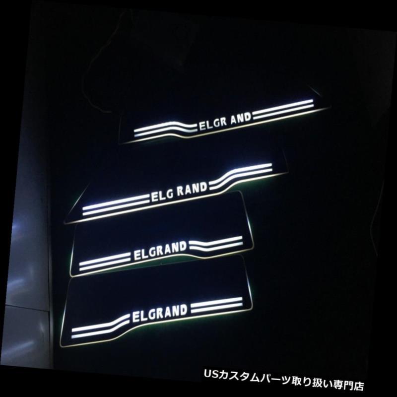 LEDステップライト 日産ELGRANDのためのSncn LEDの移動の歓迎のドアシルスカッフプレート Sncn LED Moving Welcome Door Sill Scuff Plate for Nissan ELGRAND