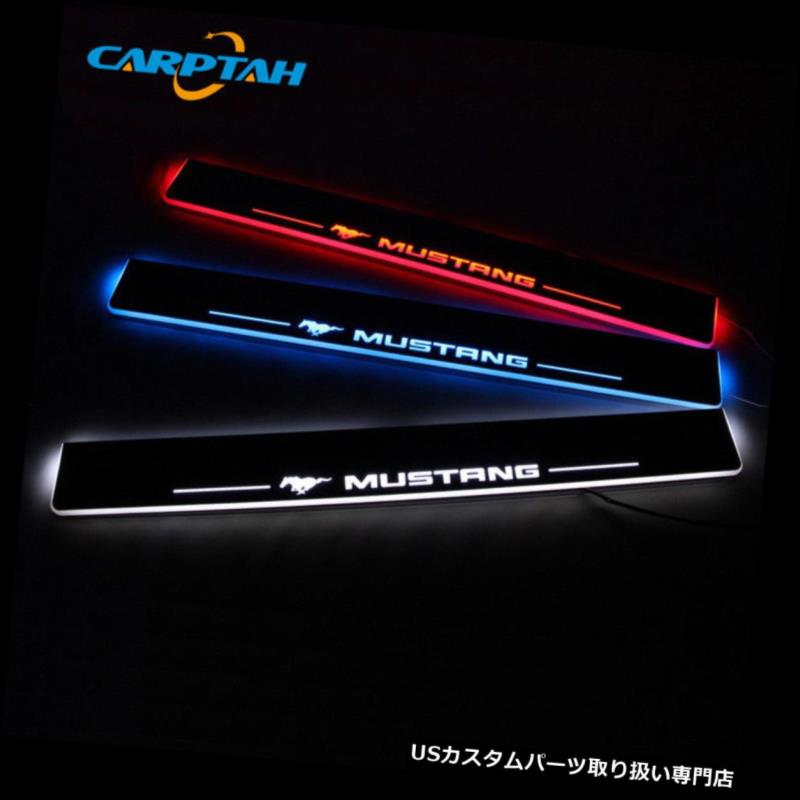 LEDステップライト フォードマスタングLED車のスカッフプレートトリムペダルドア敷居移動ウェルカムライト For Ford Mustang LED Car Scuff Plate Trim Pedal Door Sill Moving Welcome Light