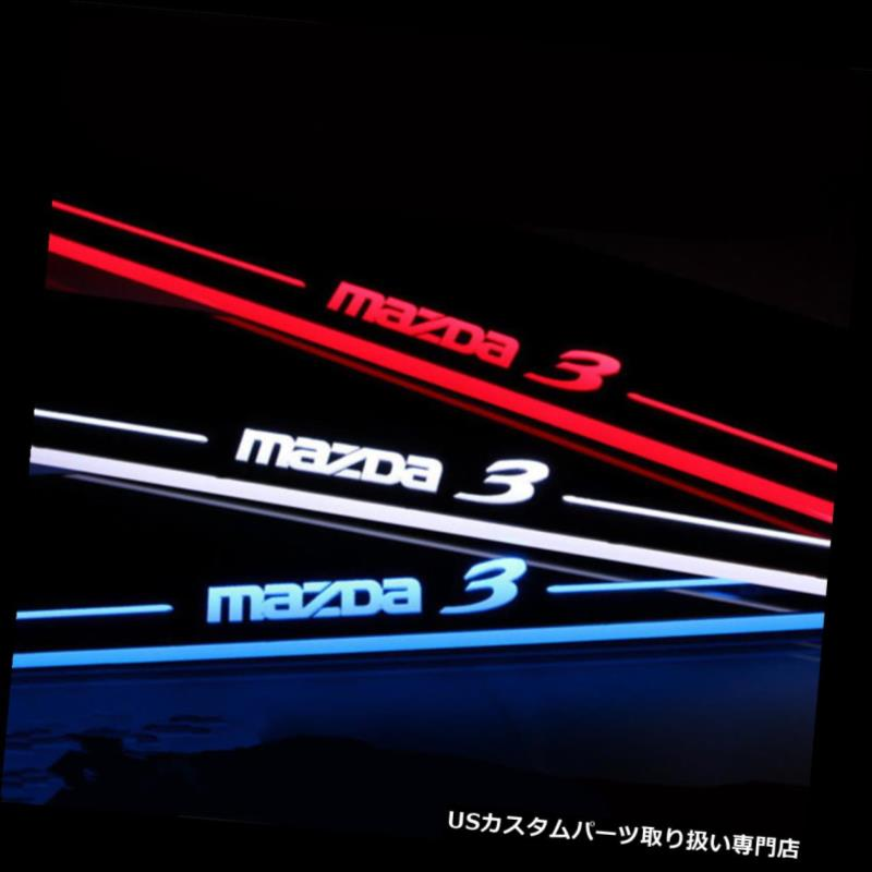 LEDステップライト マツダ3 Axela 2014-2015年のための2pcs LEDの移動ライトドアの土台の傷の版のペダル 2pcs LED Moving Light Door Sill Scuff Plate Pedal For Mazda 3 Axela 2014-2015