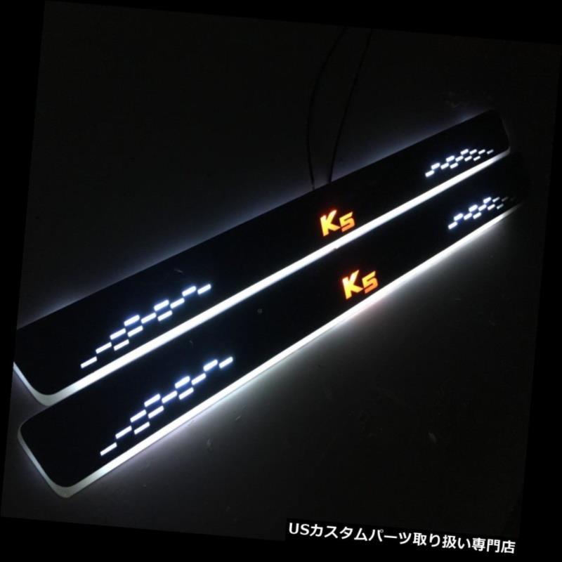 LEDステップライト KIA K5のためのSncn LED移動ウェルカムドアシルスカッフプレート Sncn LED Moving Welcome Door Sill Scuff Plate for KIA K5