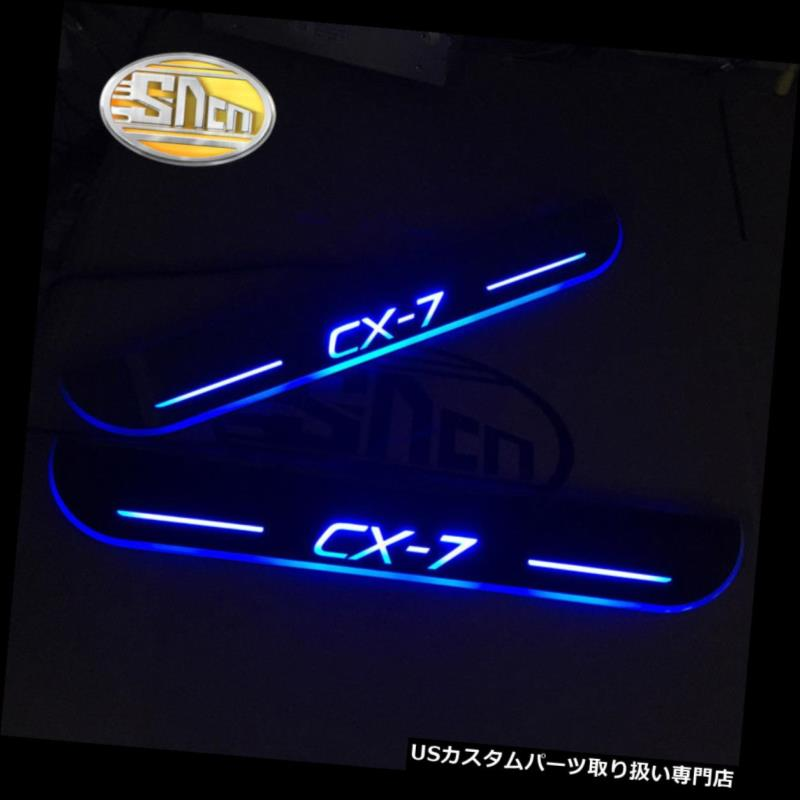 LEDステップライト マツダCX-7のためのLED車のスカッフプレートトリムペダルLEDの移動ドアの敷居の道ライト LED Car Scuff Plate Trim Pedal LED Moving Door Sill Pathway Light For Mazda CX-7