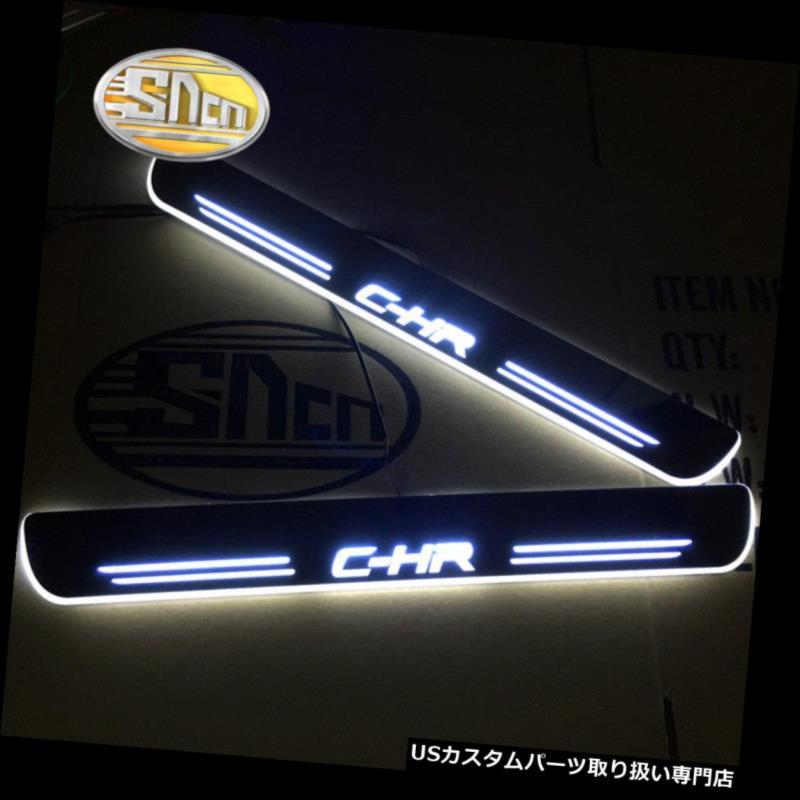 LEDステップライト トヨタCHR C-HRムービングライトドアスカッフプレートペダル用ドアシル Led door sill for Toyota CHR C-HR moving light door scuff plate pedal