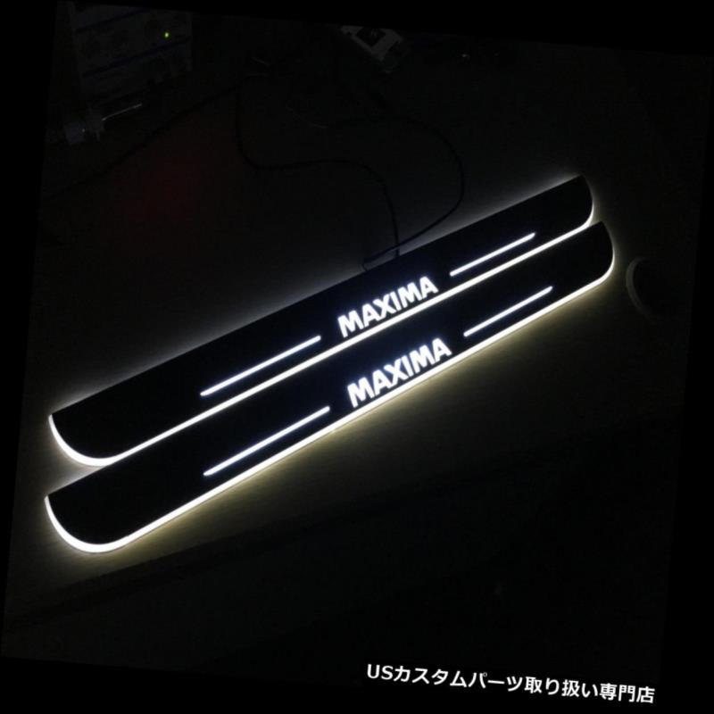 Nissan pedal door for sill moving light door plate Maxima scuff LEDステップライト Led 日産マキシマムービングライトドアスカッフプレートペダル用ドアシル