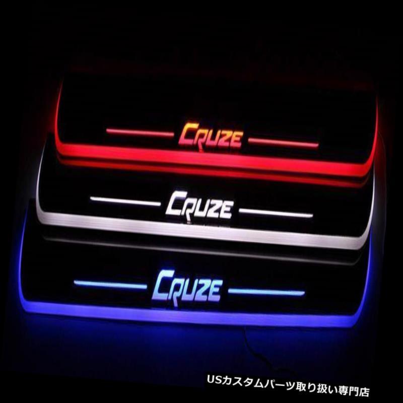 LEDステップライト シボレークルーズ2009-13のための4本のLED移動歓迎ライトドアシルスカッフプレート 4pcs LED Moving Welcome Light Door Sill Scuff Plate For Chevrolet Cruze 2009-13