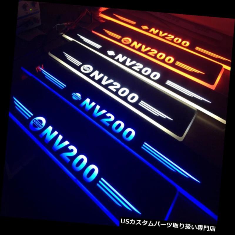 LEDステップライト 日産NV200ムービングライトドアスカッフプレートペダル用ドアシル Led door sill for Nissan NV200 moving light door scuff plate pedal