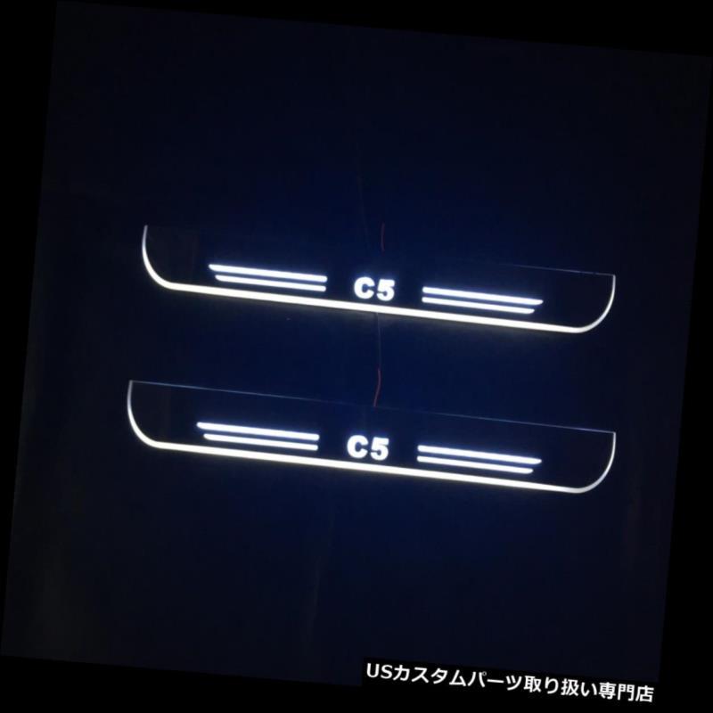 LEDステップライト シトロエンC5のLEDドア敷居は、移動ドアのスカッフプレートライト4本ホワイトを導きました LED Door sill for Citroen C5 Led moving door scuff plate light 4pcs White