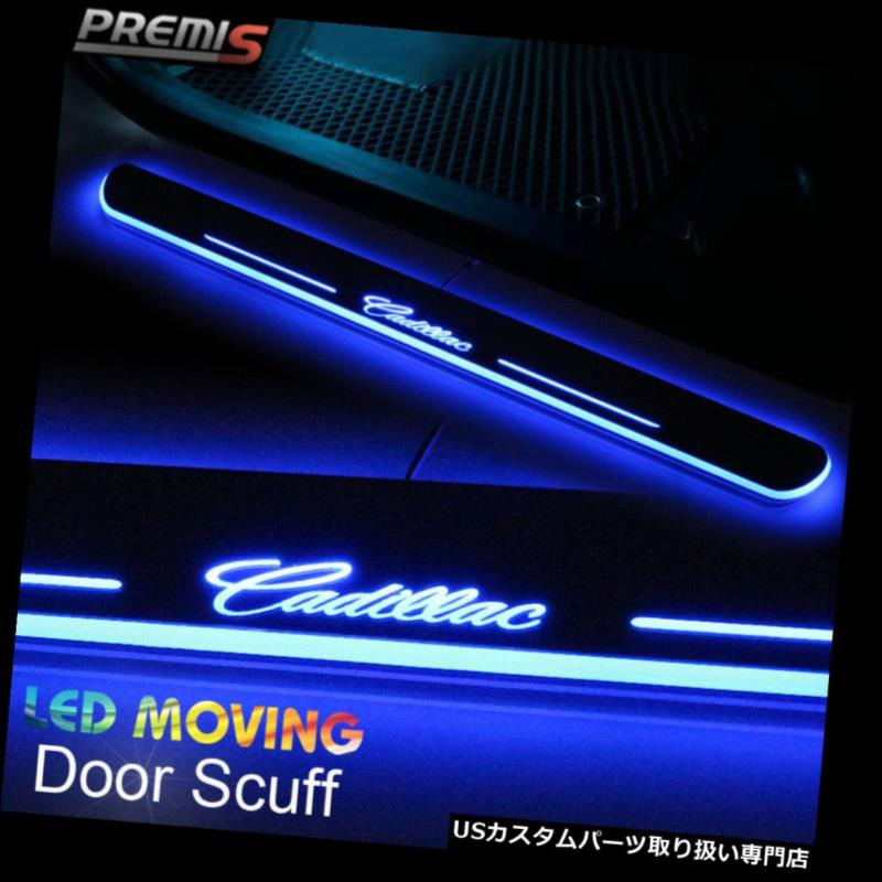 LEDステップライト キャデラックCT6 16のためのLEDのドアの土台のすり傷の誘導の多彩な移動ライト LED Door Sill scuff induction Colorful moving light For Cadillac CT6 16