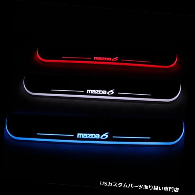 LEDステップライト 2ピースLED移動歓迎ライトドアシルスカッフプレートペダルMazda 6 2010 2pcs LED Moving Welcome Light Door Sill Scuff Plate Pedal For Mazda 6 2010