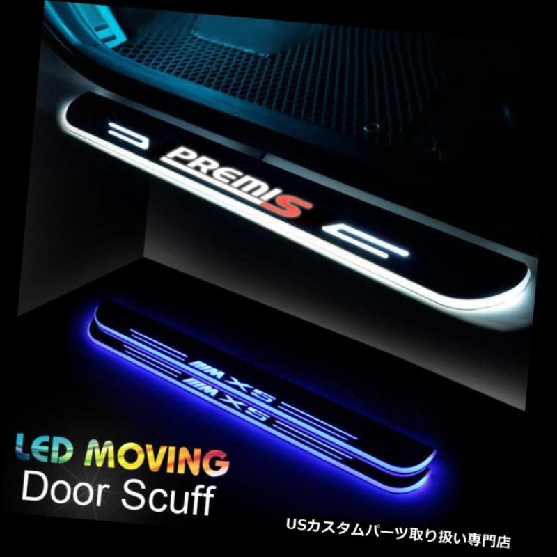 LEDステップライト BMW X5 E70 2014-2016のためのLEDのドア枠のこすり傷の誘導の多彩な移動ライト LED Door Sill scuff induction Colorful moving light For BMW X5 E70 2014-2016