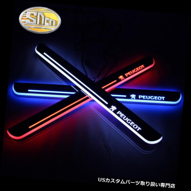 LEDステップライト プジョー2008年の移動LED車のスカッフプレートトリムペダルドア敷居経路ライト Moving LED Car Scuff Plate Trim Pedal Door Sill Pathway Light For Peugeot 2008