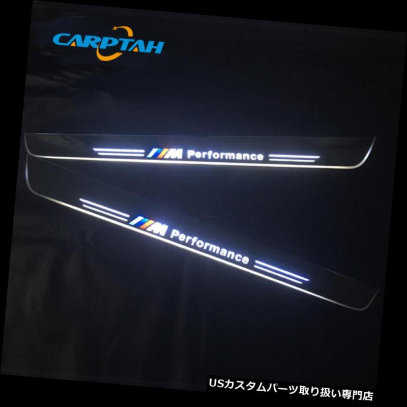 LEDステップライト BMW Z4流れるLED車のスカッフプレートトリムペダルドア敷居移動ウェルカムライト For BMW Z4 Flowing LED Car Scuff Plate Trim Pedal Door Sill Moving Welcome Light