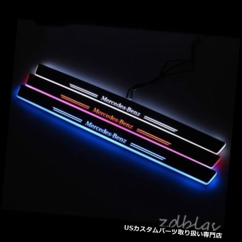 LEDステップライト メルセデスベンツW210 W211 W212のための車2PCS LEDの傷の版のドアの敷居のペダル Car 2PCS LED Scuff Plate Door Sill Pedal For Mercedes Benz W210 W211 W212