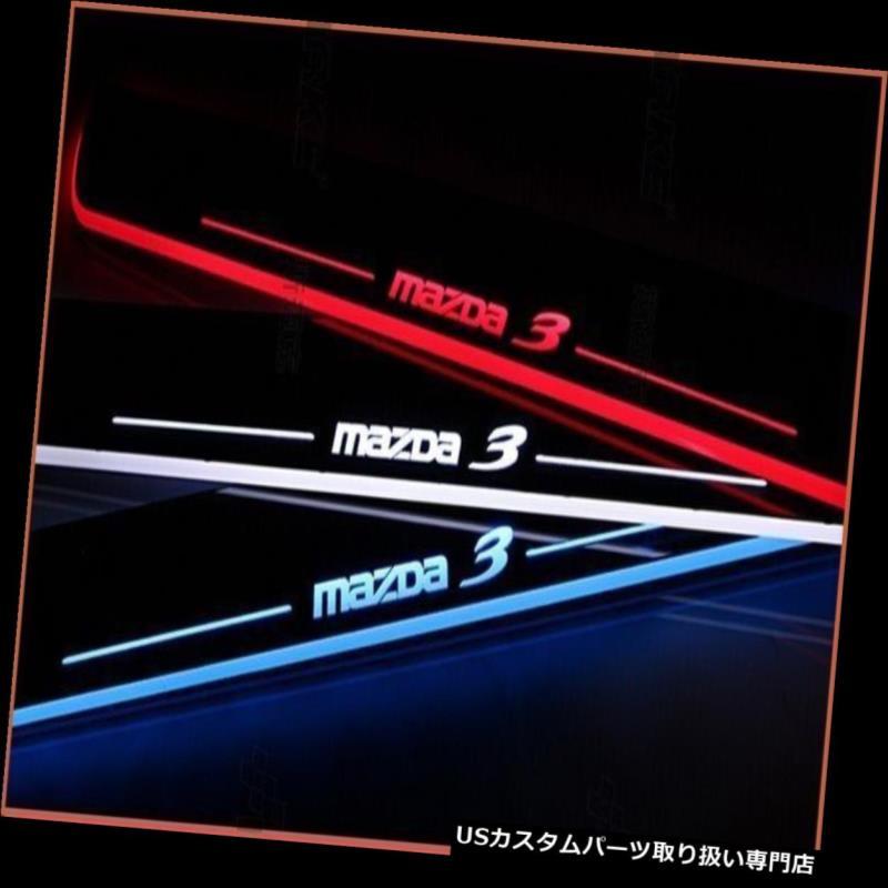 LEDステップライト マツダ3 2014-15のために新しい2x LEDのドアシルのスカッフプレートのthrtholdのトリムパネル For Mazda 3 2014-15 New 2x LED Door sill Scuff Plate threthold Trim Panel