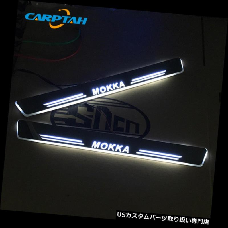 LEDステップライト オペルモッカLED車用スカッフプレートトリムペダルLEDドアシル移動ウェルカムライト For Opel Mokka LED Car Scuff Plate Trim Pedal LED Door Sill Moving Welcome Light
