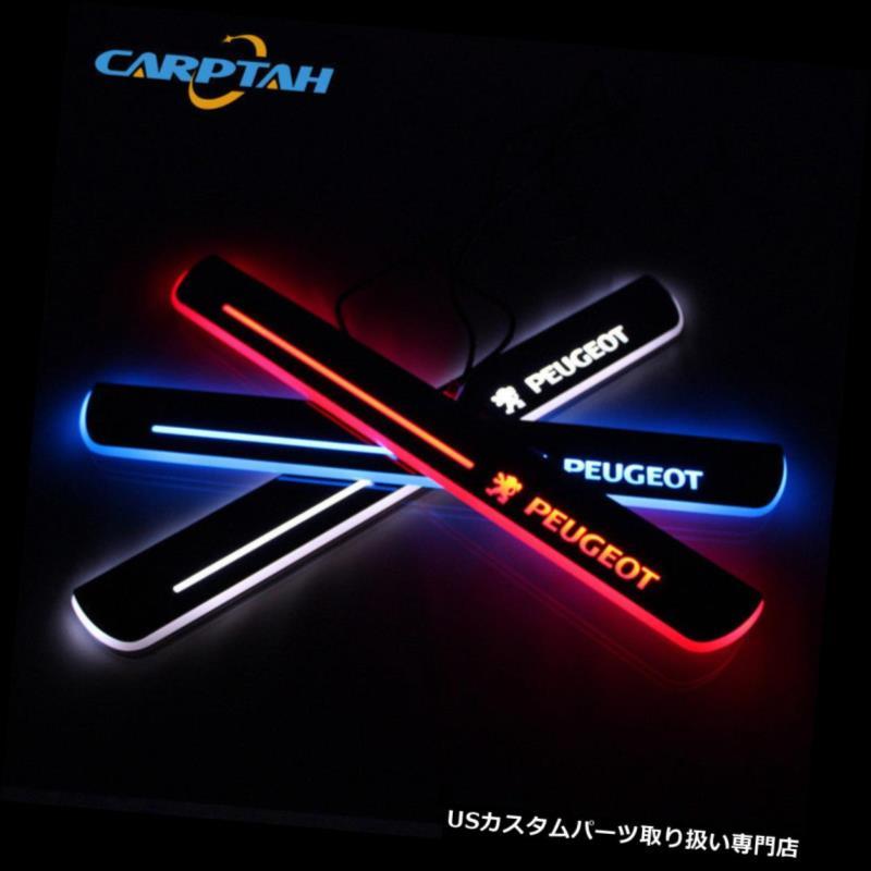 LEDステップライト プジョー2008 LED車のスカッフプレートトリムペダルLEDドアシルムービングライトのための4PCS 4PCS For Peugeot 2008 LED Car Scuff Plate Trim Pedal LED Door Sill Moving Light