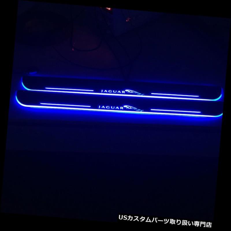 LEDステップライト Jncuar XJLのためのSncn LED移動ウェルカムドアシルスカッフプレート Sncn LED Moving Welcome Door Sill Scuff Plate for Jaguar XJL