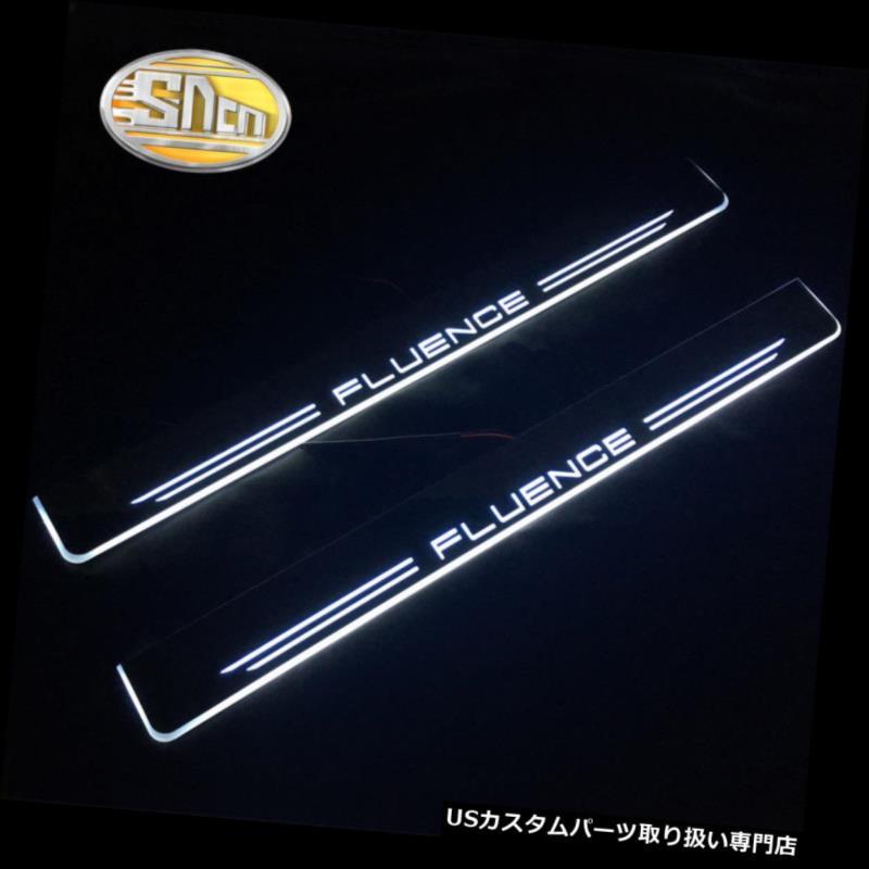 LEDステップライト ルノーフルエンスのためのLED車のスカッフプレートトリムペダルLEDドア敷居経路ライト LED Car Scuff Plate Trim Pedal LED Door Sill Pathway Light For Renault Fluence