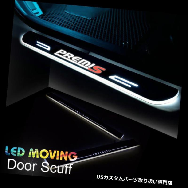 LEDステップライト インフィニティG25 G37 10-13のための2x LEDのムービングライトのドアシルのスカッフプレートのステップペダル 2x LED Moving Lights Door Sill Scuff Plate Step Pedal For Infiniti G25 G37 10-13