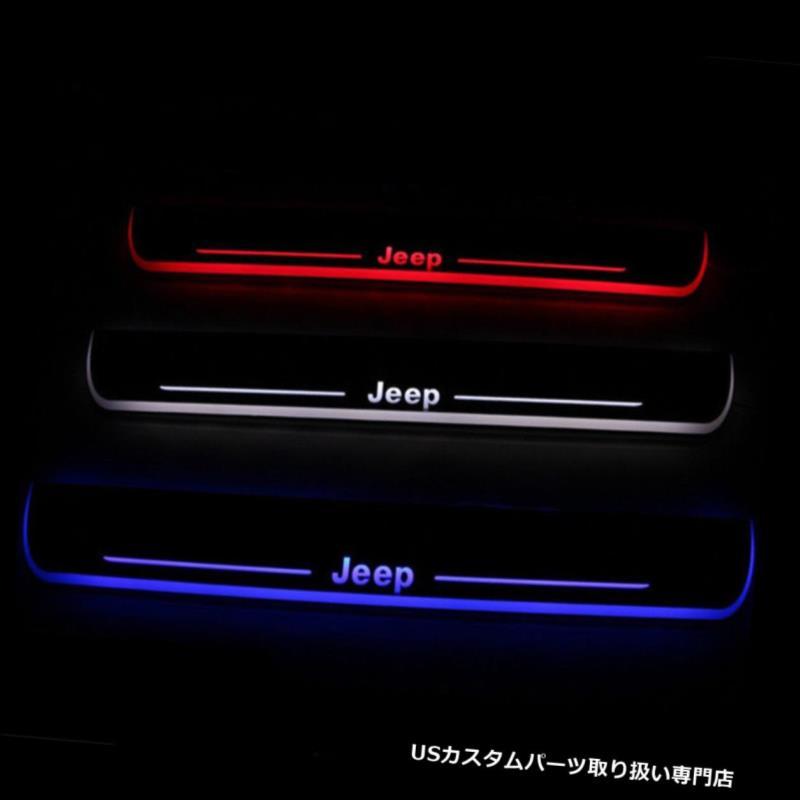 LEDステップライト ジープラングラー07-2017のための4本のLED移動歓迎ドアシルスカッフプレートペダル 4pcs LED Moving Welcome Door Sill Scuff Plate Pedal For Jeep Wrangler 07-2017