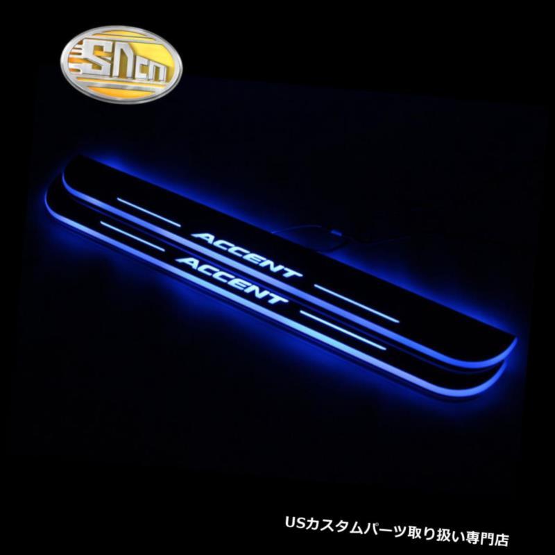 LEDステップライト ヒュンダイのアクセント2012-2013年のためのSncn LEDの移動の歓迎のドアの土台の傷の版 Sncn LED Moving Welcome Door Sill Scuff Plate for Hyundai Accent 2012-2013