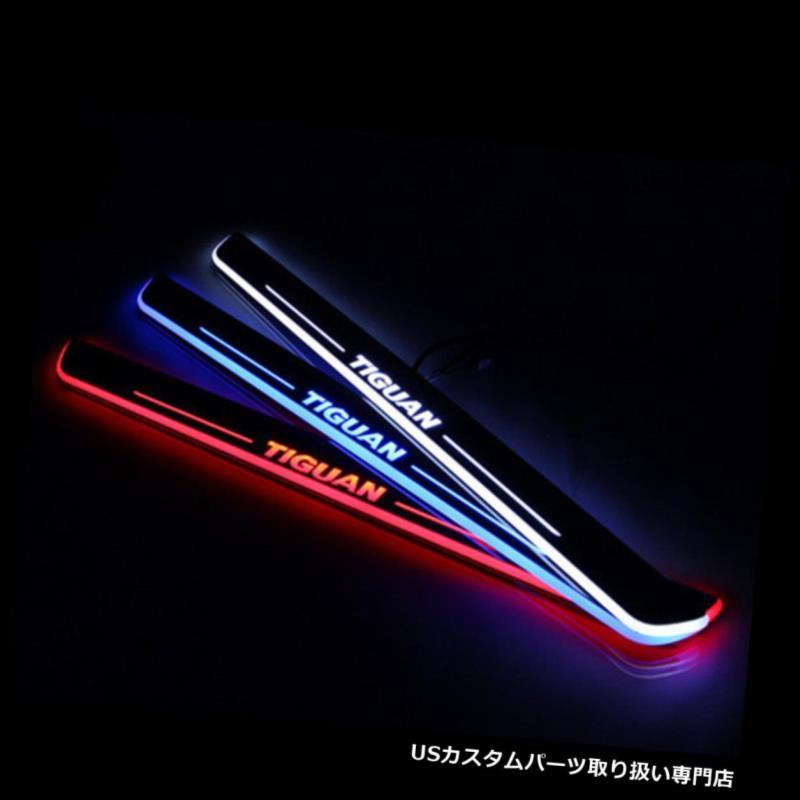 LEDステップライト フォルクスワーゲンティグアン2013-2015年のドアのスカッフプレートペダルのための導かれたドアシル Led door sill for Volkswagen Tiguan 2013-2015 door scuff plate pedal