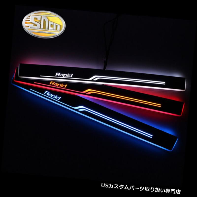 LEDステップライト Sncn LED移動WelcomeドアシルスカッフプレートSkoda Rapid 2013 - 2016 Sncn LED Moving Welcome Door Sill Scuff Plate for Skoda Rapid 2013 - 2016