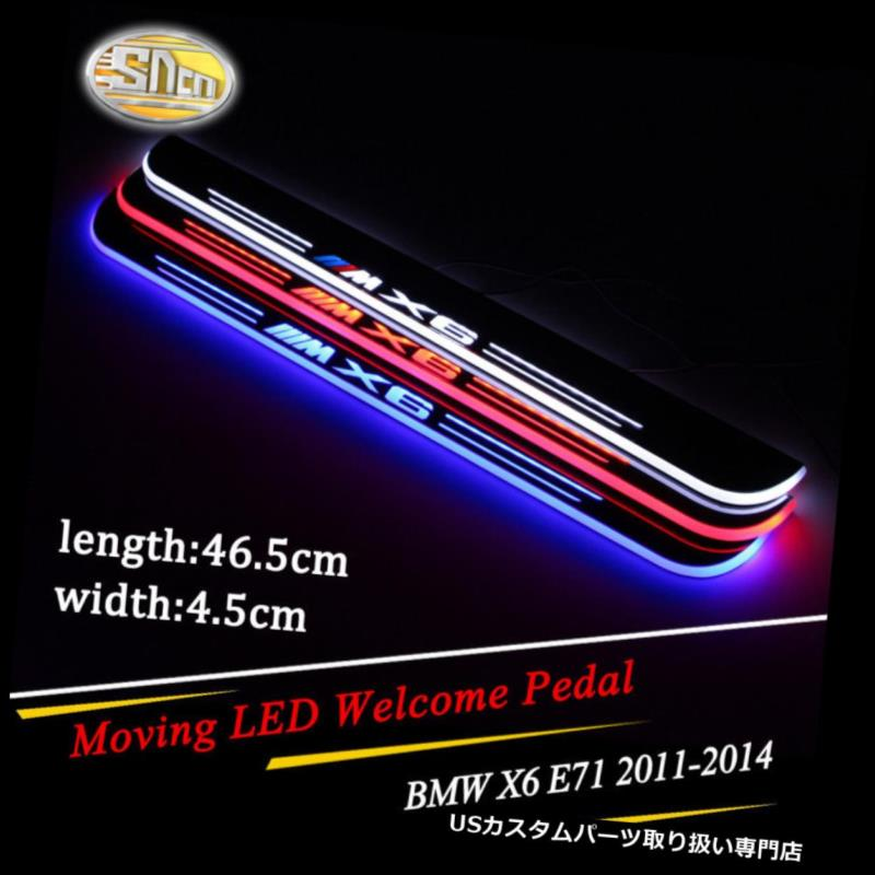 LEDステップライト Sncn LED移動歓迎ドアシルスカッフプレートBMW X 6 E 71 2010 - 2015 2個 Sncn LED Moving Welcome Door Sill Scuff Plate for BMW X6 E71 2010- 2015 2pcs