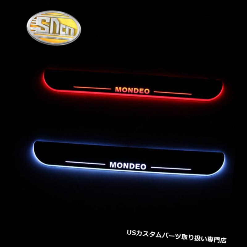 LEDステップライト フォードMondeo 2013年 - 2016年のSncn LEDウェルカムドアシルスカッフプレート Sncn LED Welcome Door Sill Scuff Plate for Ford Mondeo 2013 - 2016