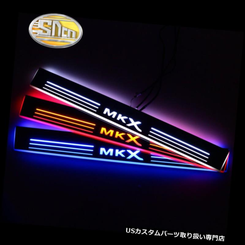 LEDステップライト リンカーンMKX 2014-2016用Sncn LED移動ウェルカムドアシルスカッフプレート Sncn LED Moving Welcome Door Sill Scuff Plate for Lincoln MKX 2014-2016