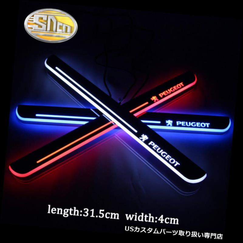 LEDステップライト Sncn LED移動歓迎ドアシルスカッフプレートプジョー301 2014-2015 Sncn LED Moving Welcome Door Sill Scuff Plate for Peugeot 301 2014-2015