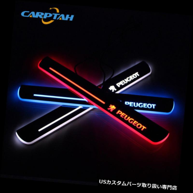LEDステップライト プジョー308 LED車のスカッフプレートトリムペダルドア敷居移動ウェルカムライト For Peugeot 308 LED Car Scuff Plate Trim Pedal Door Sill Moving Welcome Light