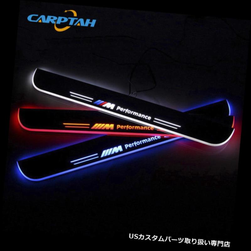LEDステップライト BMW F10 F18 LED車用スカッフプレートトリムペダルドア敷居移動ウェルカムライト For BMW F10 F18 LED Car Scuff Plate Trim Pedal Door Sill Moving Welcome Light