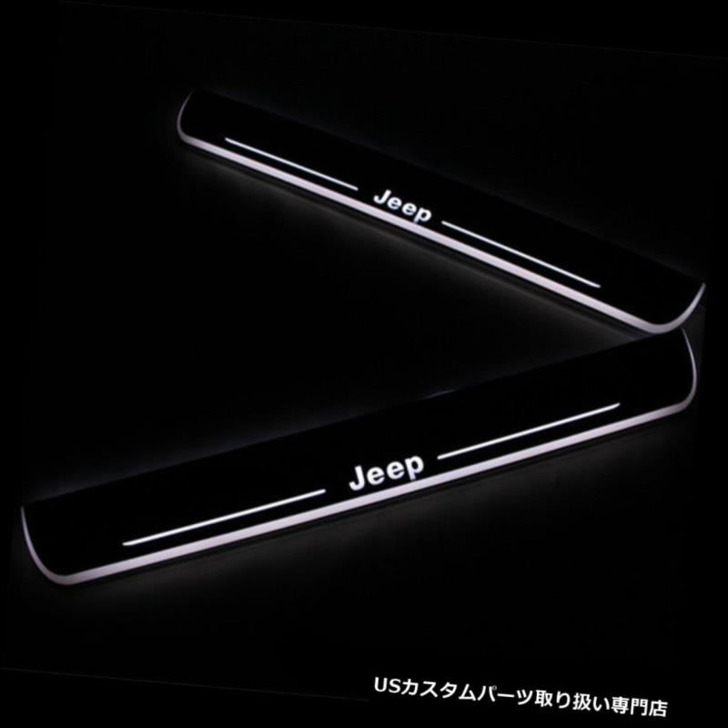 LEDステップライト 2x LED移動歓迎ドアシルスカッフプレートペダル用ジープ反逆者2016 2017 2x LED Moving Welcome Door Sill Scuff Plate Pedal For Jeep Renegade 2016 2017
