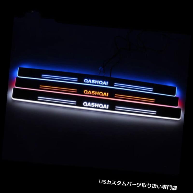 LEDステップライト 日産Qashqaiのための2つのPCS車LEDの傷の版のドアの敷居カバーの監視ペダル 2 PCS Car LED Scuff Plate Door Sill Cover Guard Pedal For Nissan Qashqai