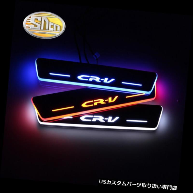 LEDステップライト ホンダCR-V 2007-2016 Sncn LEDリアドアシルスカッフプレート用 For Honda CR-V 2007-2016 Sncn LED Rear Door Sill Scuff Plate
