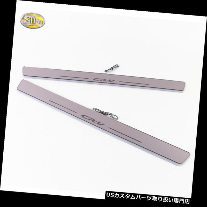 LEDステップライト ホンダCR-V 2007-2016 Sncn LEDウェルカムドアシルスカッフプレート用 For Honda CR-V 2007-2016 Sncn LED Welcome Door Sill Scuff Plate