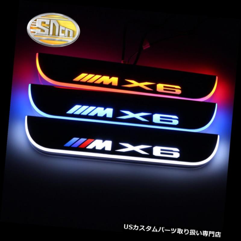 LEDステップライト BMW X 6 E 71 2010 - 2015 Sncn LEDリアドアシルスカッフプレート用 For BMW X6 E71 2010 - 2015 Sncn LED Rear Door Sill Scuff Plate