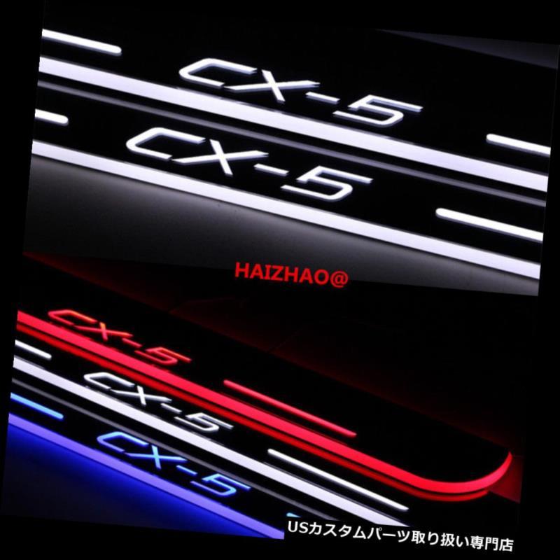 LEDステップライト マツダCX-5 CX5 2013-2015のための2本のLEDドアの敷居のスカッフプレートの三番目のトリムパネル 2pcs LED Door sill Scuff Plate threthold Trim Panel For Mazda CX-5 CX5 2013-2015