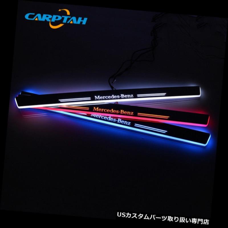 LEDステップライト メルセデスベンツGLS LED車のスカッフプレートトリムペダルドアシルムービングライトのための4PCS 4PCS For Mercedes Benz GLS LED Car Scuff Plate Trim Pedal Door Sill Moving Light
