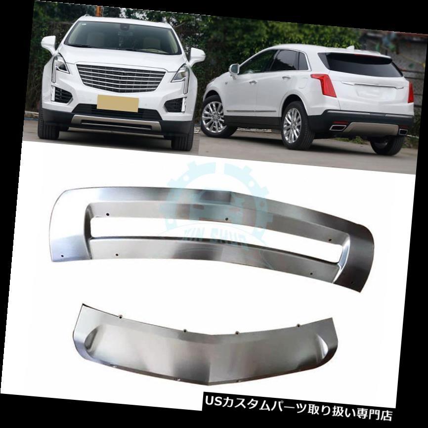 リアバンパー プロテクター フロント&アンプ キャデラックXT 5 2016用リアバンパースキッドプロテクターガードプレートフィット Front & Rear Bumper Skid Protector Guard Plate Fit For Cadillac XT5 2016