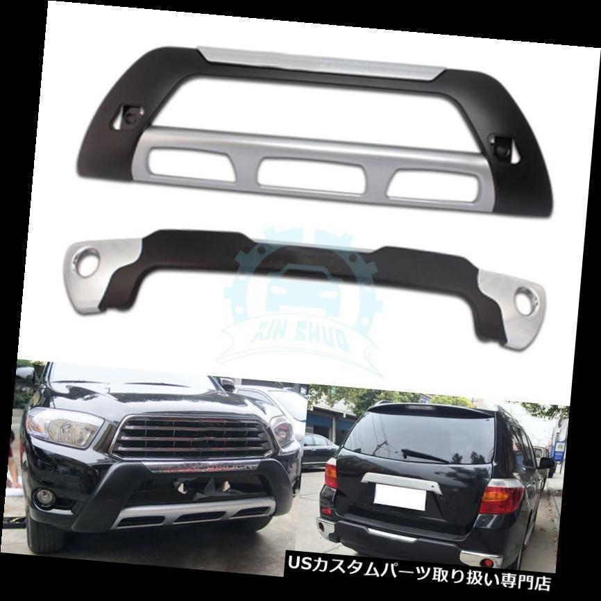 リアバンパー プロテクター フロント&アンプ トヨタハイランダー2009-2011年用リアバンパースキッドプロテクターガードプレート  Front & Rear Bumper Skid Protector Guard Plate For Toyota Highlander 2009-2011