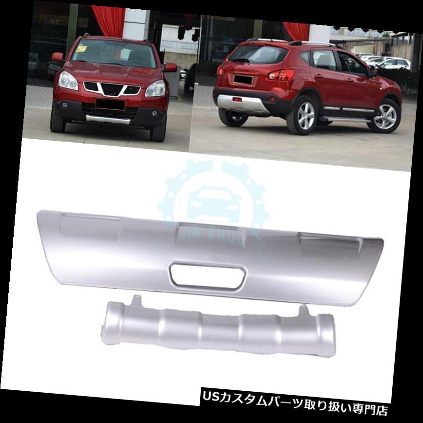 リアバンパー プロテクター フロント&アンプ 日産Qashqai 2008-2015用リアバンパースキッドプロテクターガードプレートフィット Front & Rear Bumper Skid Protector Guard Plate Fit For Nissan Qashqai 2008-2015