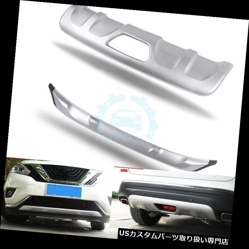 リアバンパー プロテクター ABSフロントと; 日産ムラーノ2015-17用リアバンパースキッドプロテクターガードプレート ABS Front & Rear Bumper Skid Protector Guard Plate For Nissan Morano 2015-17